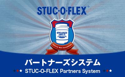 STUC-O-FLEX パートナーズシステム